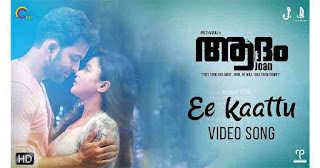 Ee Kaatu Song Lyrics – Adam Joan