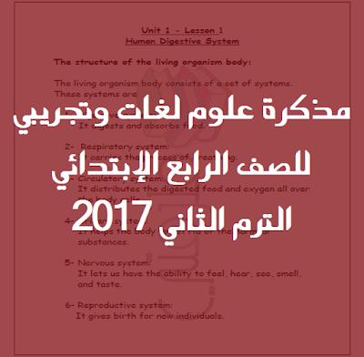 مذكرة علوم Science لغات وتجريبي للصف الرابع الإبتدائي الترم الثاني 2017