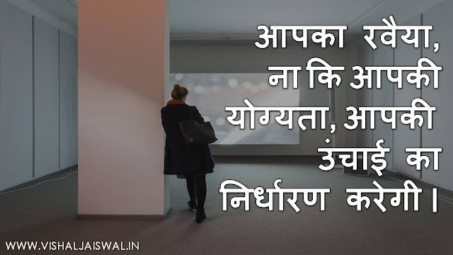Inpirational quotes with photos in Hindi,