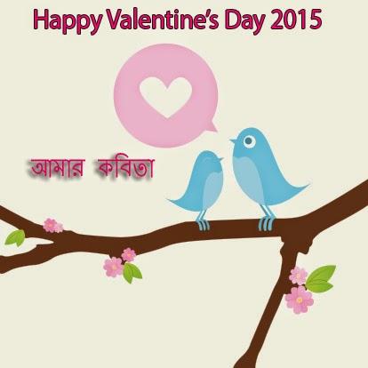 Thak Tobe Aaj Bengali Poem