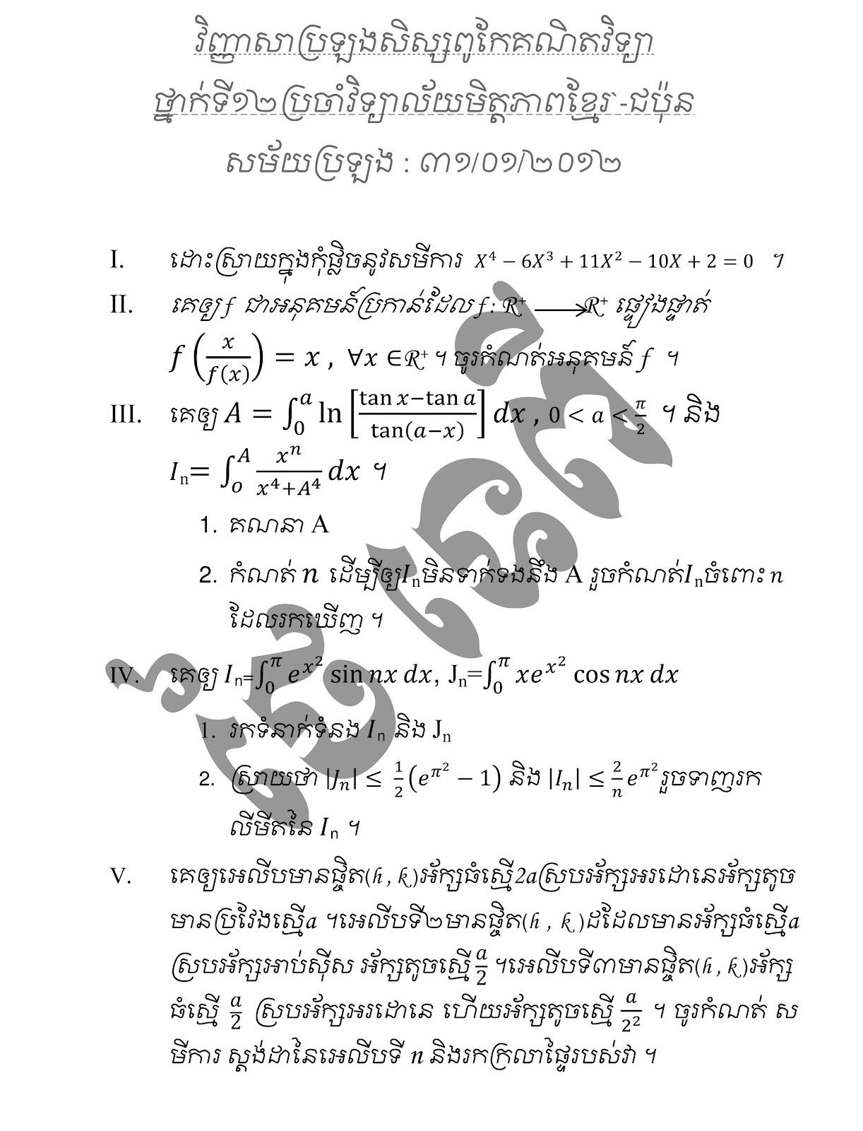 Math Khmer Grade 12