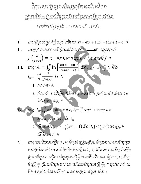 cambomaths: Khmer-Japanese's high school Mathematical