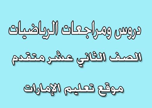 اختبار شامل لغة عربية صف ثاني عشر فصل ثالث
