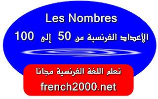 لارقام الفرنسية من 50 إلى 100