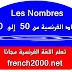 Les Nombres   الأعداد الفرنسية من 50 إلى 100