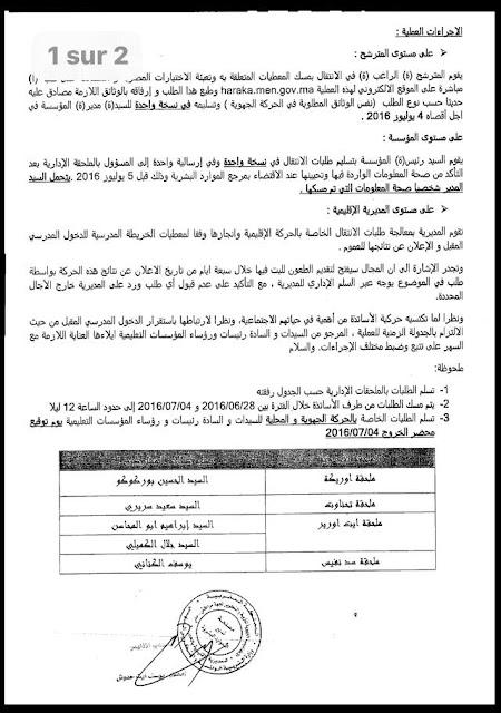 مذكرة الحركة المحلية 2016 بالمديرية الإقليمية بالحوز