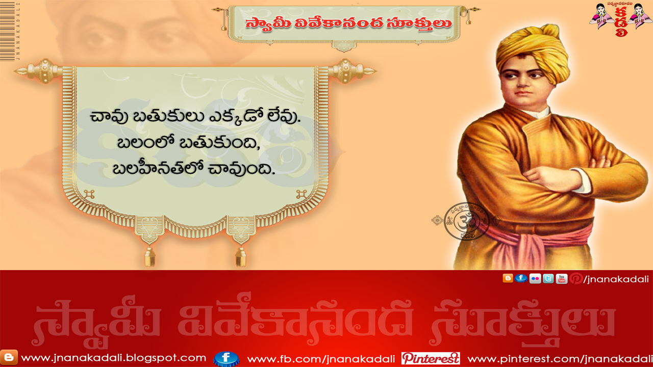 swami vivekananda inspirational quotes sms messages