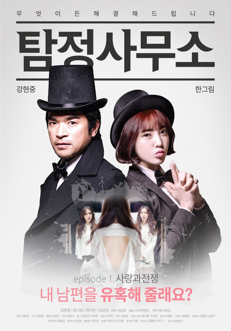 Detective Agency  Love and War (2016)