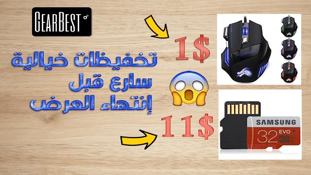 مراجعة فأرة الحاسوب X3 USB Mouse الرهيبة ب$1 + كيفة شراء المنتوجات من موقع gearbest بأثمنة رخيصة جدا