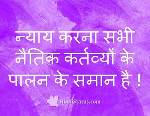 Justice - HindiStatus