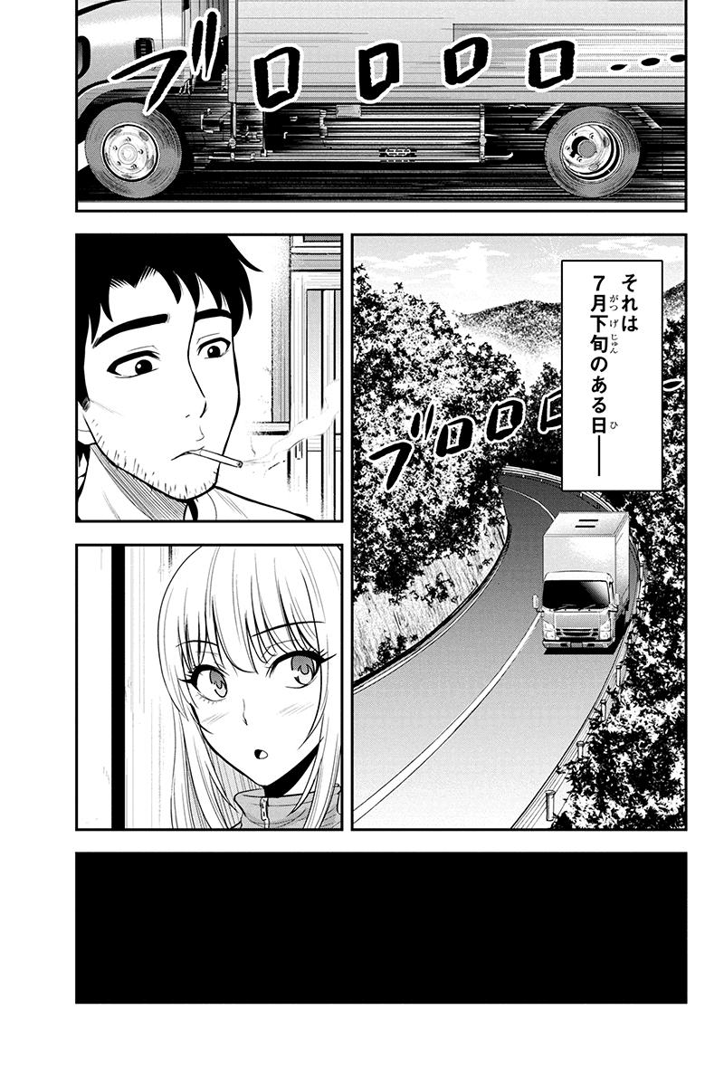 Orenchi ni Kita Onna Kishi to: Inakagurashi suru Koto ni Natta Ken?