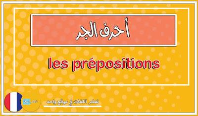 """بالتفصيل : شرح ل درس أحرف الجر """" les prépositions """" لسنة 2020 - تعلم اللغة الفرنسية بالعربية"""