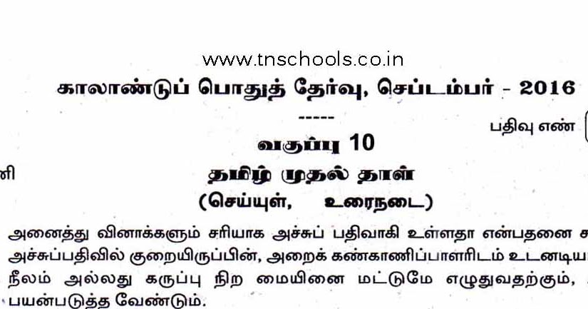 sslc quarterly exam 2016 question paper with answer key