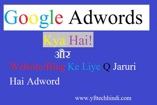 Google Adwords Kya Hai और Ye Website/Blog Ke Liye Q Jaruri Hai!!!!!!