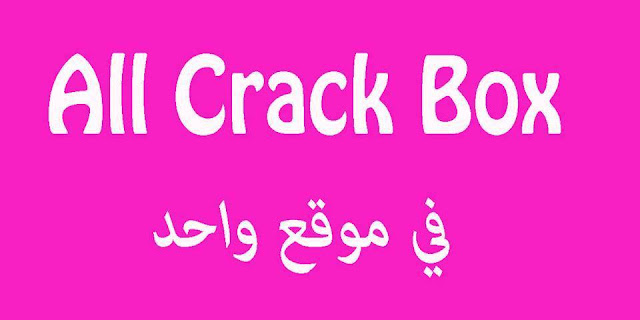 موقع يمني عربي رائع جدا يضم كل كراكات البوكسات حتى آخر اصدار مرتبة ومنظمة