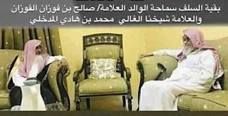 Syaikh Muhammad bin Hadi dan Syaikh Shalih Al-Fauzan