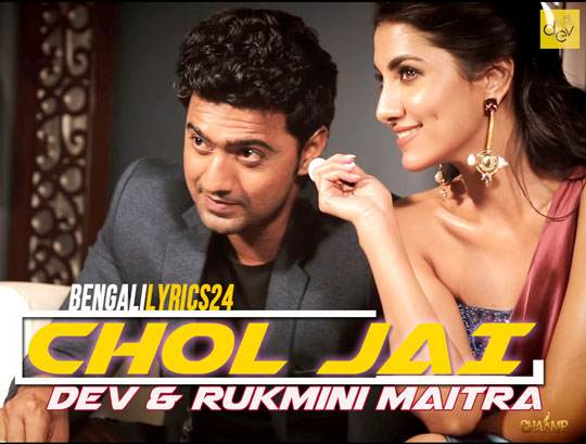 Chol Jai - Dev, Rukmini Maitra, Chaamp (2017) Movie