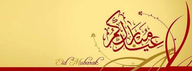 Eid Mubarak Image 6
