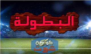 بث مباشر لمباريات اليوم موقع البطولة - elbotola | ملخصات واهداف المباريات