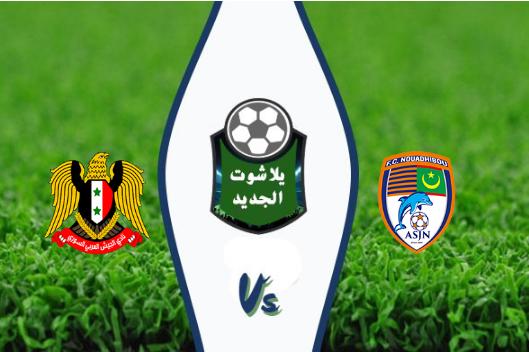 نتيجة مباراة الجيش السوري ونواذيبو اليوم 21-09-2019 البطولة العربية للأندية