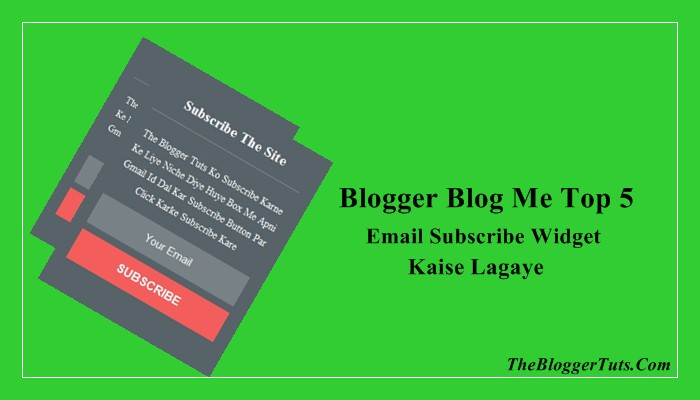 Blogger Blog में Stylish Email Subscribe Widget कैसे लगाये ?
