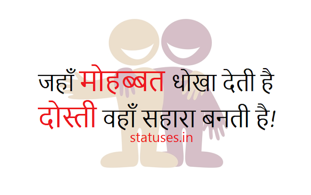 Latest 2 Line Dosti Status in Hindi