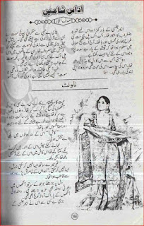 Udas shamain by Sadaf Ijaz Online Reading
