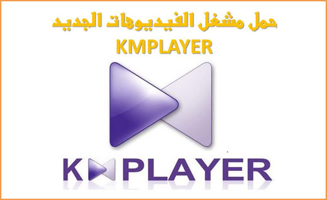kmp player free download