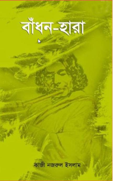 Badhan Hara by Kazi Nazrul Islam