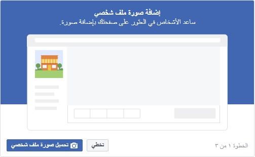 صورة شخصية فيس بوك