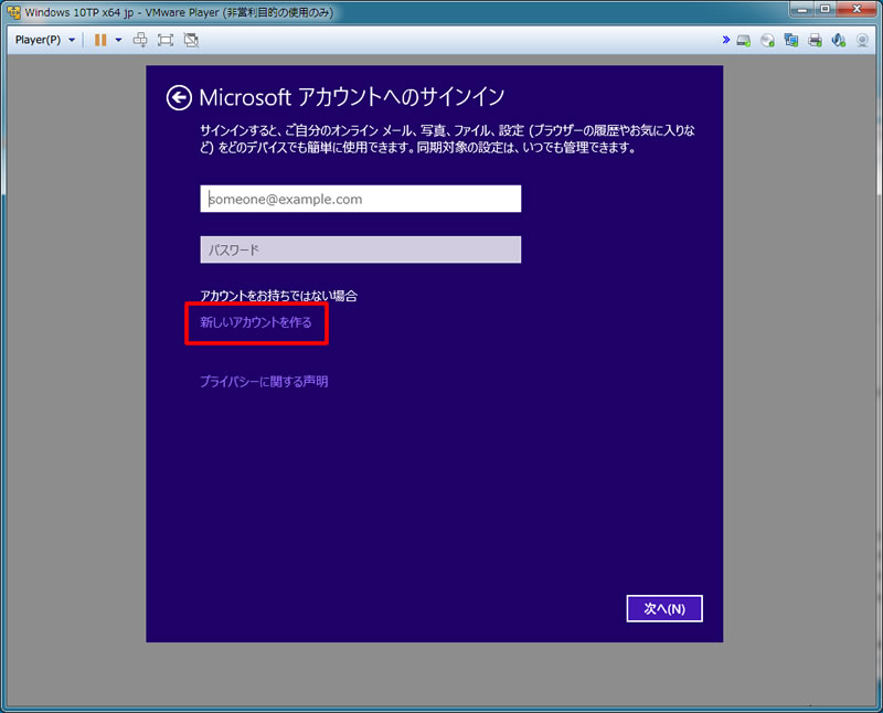 【Windows 10 Technical Preview】VMware Playerにインストール 12