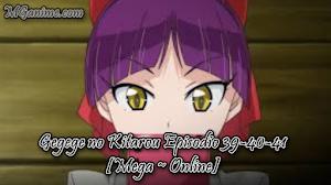 Gegege no Kitarou Episodio 39-40-41 [Mega ~ Online]