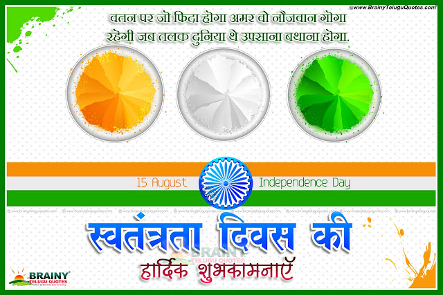 Hindi Independence Day Greetings HD Backgrounds, Independence Day Hindi Quotations, Independence Day SMS Mesages in Hindi, Independence Day Shayari in Hindi, Hindi Independence Day Greetings in Hindi Font,
