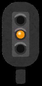 鉄道用の信号機のイラスト(黄色)