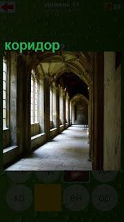 длинный коридор и по бокам стоят колонны