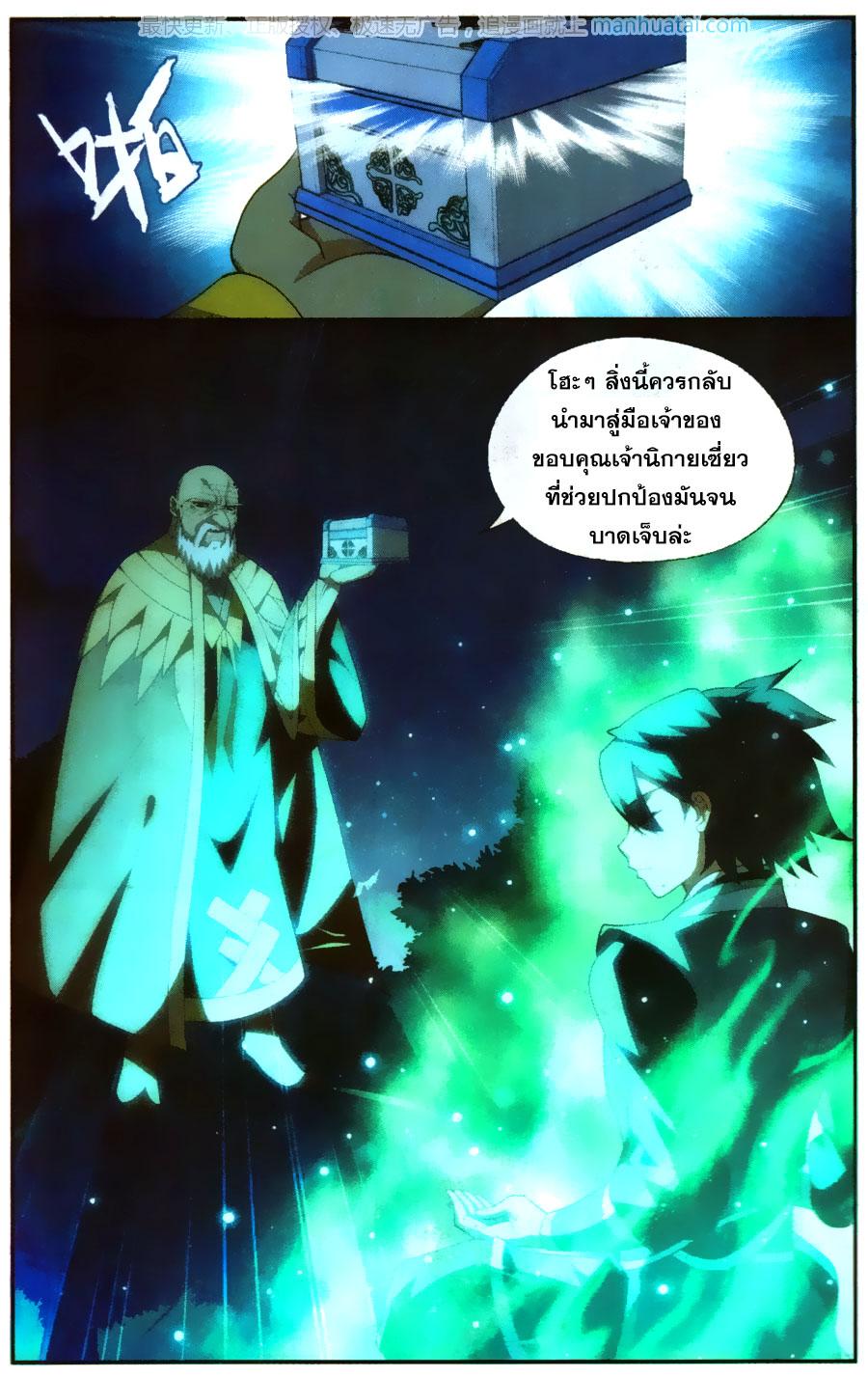 อ่านการ์ตูน Doupo Cangqiong 201 ภาพที่ 19