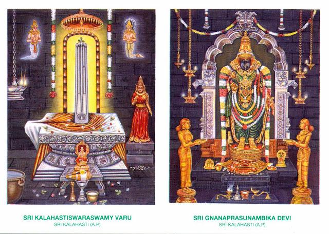 శ్రీ కాళహస్తీశ్వర దేవాలయం - Sri Kalahastiswara Temple