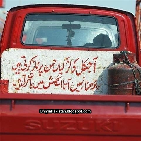 Funny Pakistani quote