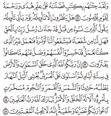 Tafsir Surat Al-A'raf Ayat 51, 52, 53, 54, 55