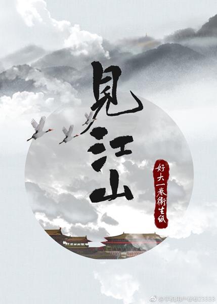 【小推】見江山/孤要登基@好大一捲衛生紙 | 毒電波發射臺