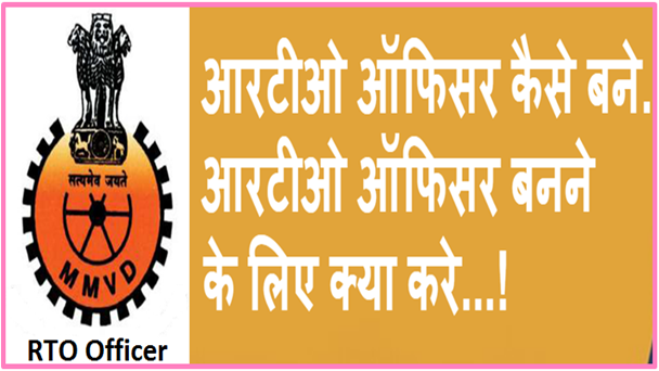 How to become RTO -ARTO Officer, info in Hindi
