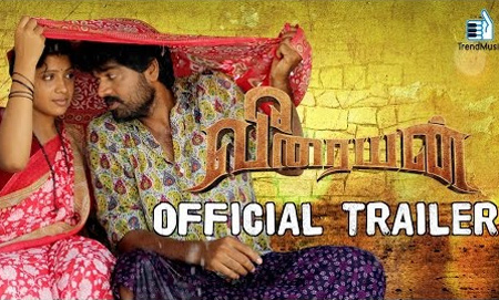 Veeraiyan Official Trailer   Inigo Prabhakaran, Shiny   SN Arunagiri