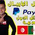 سارع لتفعيل الباي بال Paypal في تونس و الجزائر والمغرب و كل الدول العربية في 5 دقائق فقط !
