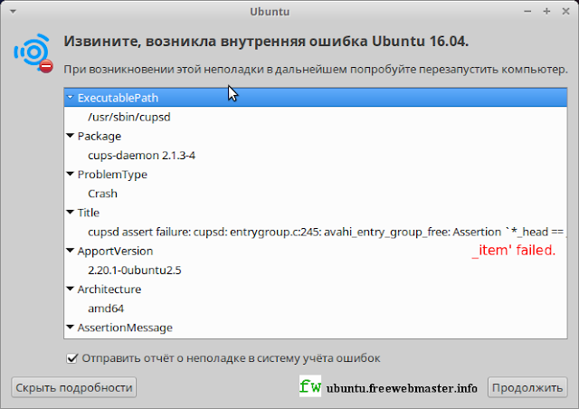 Внутренняя ошибка Ubuntu 16.04 cupsd assert failure: cupsd: entrygroup.c:245:avahi_entry_group_free: Assertion *_head ==_item' failed