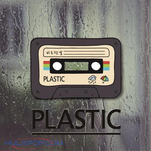 Plastic – 비오던 날 – Single