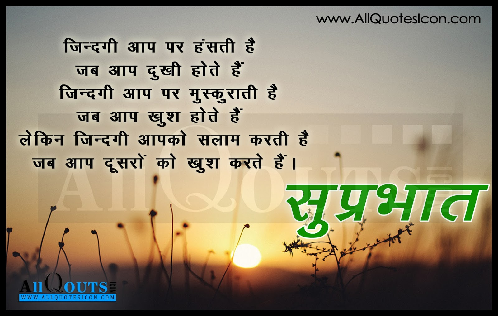 Good Morning Image With Quotes In Hindi Shareimages Co