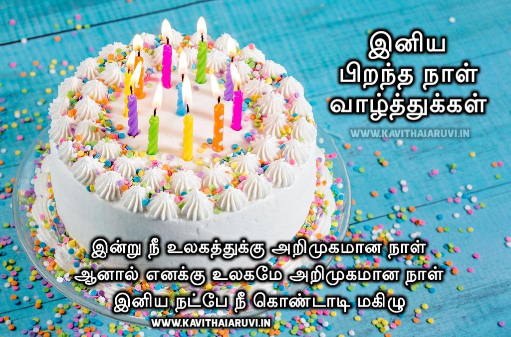 Happy Birthday Kavithai Tamil
