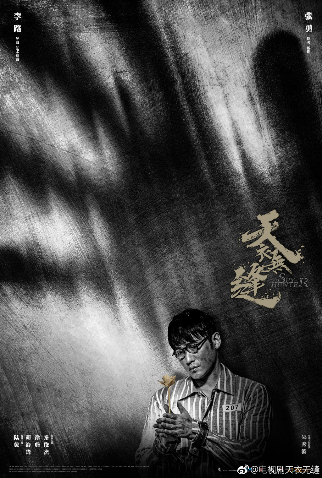 Poster Spy Hunter Lu Yi