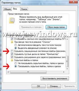 Включение отображения защищенных системных файлов в  Windows 7.