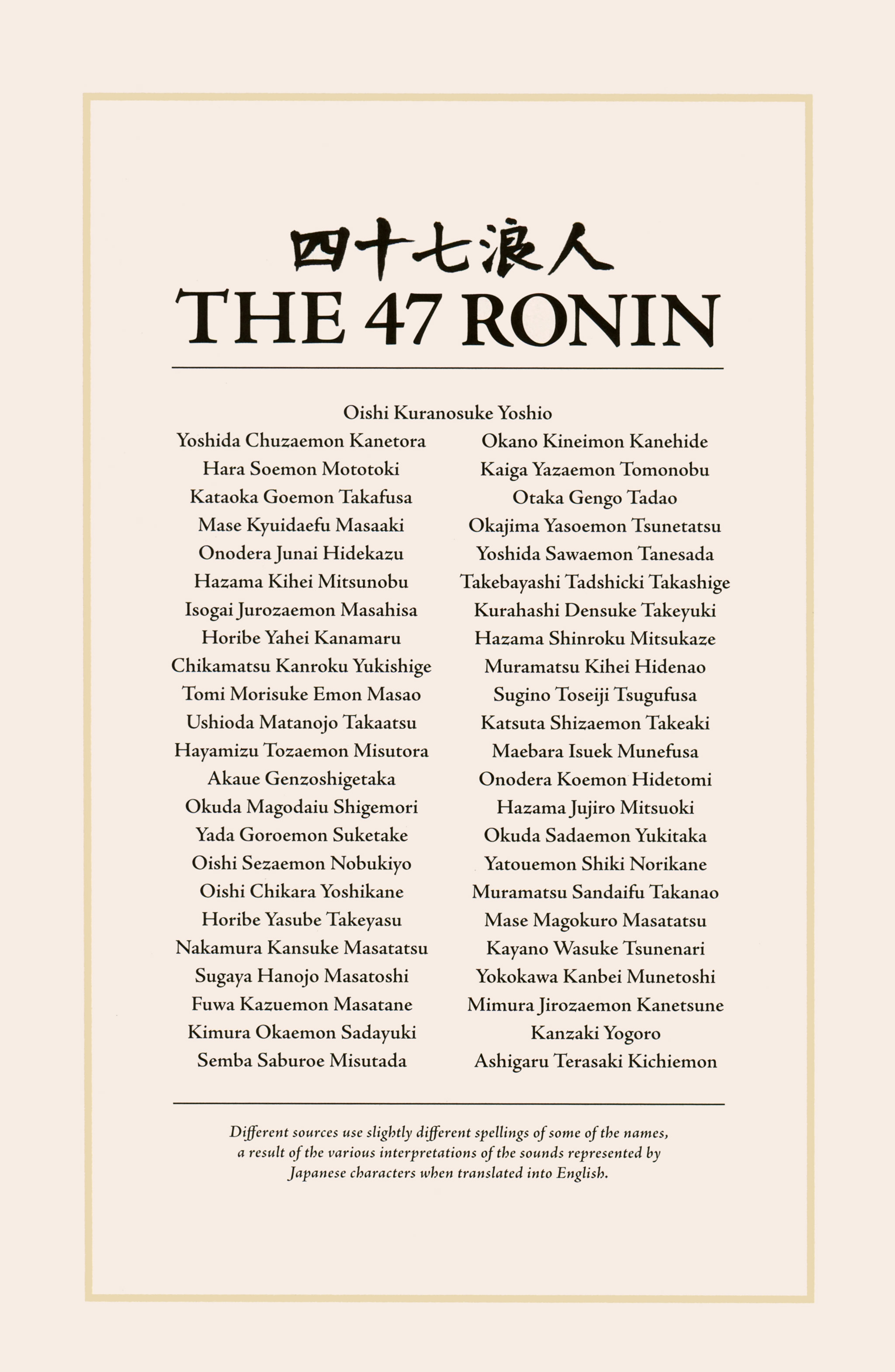 Read online 47 Ronin comic -  Issue #5 - 37